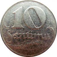 Латвия 10 сантим 1922 г.