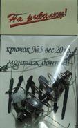 """Монтаж """"2К"""" (Б.Л.) 20гр."""