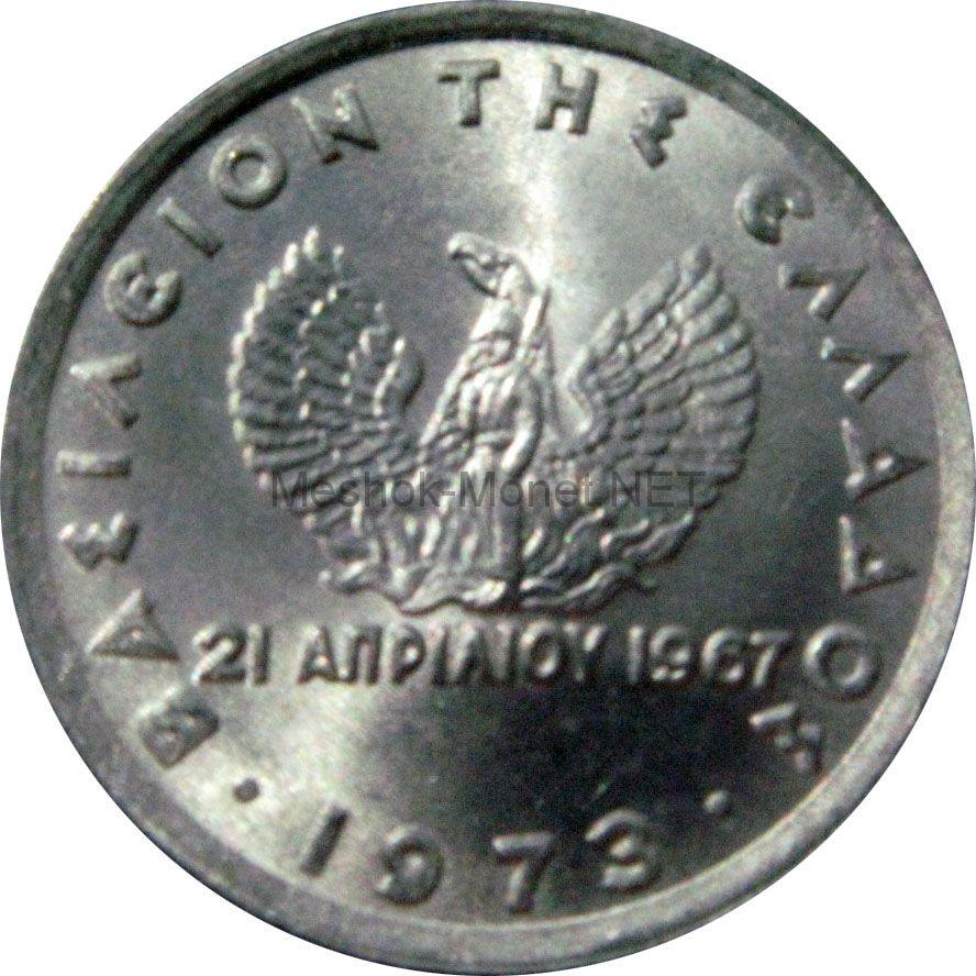 Греция 10 лепта 1973 г.
