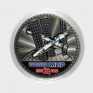 25 рублей - Космическая станция МИР. СЕРИЯ КОСМОС (лазерная гравировка+ цвет)