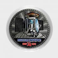 25 рублей - Межпланетная станция МАРС. СЕРИЯ КОСМОС (лазерная гравировка+ цвет)