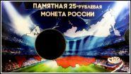 НОВИНКА! 25 рублей 2018 года чемпионат мира по футболу блистер(капсульный)