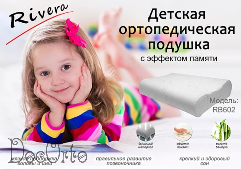 Rivera RB602  Детская ортопедическая подушка с эффектом памяти