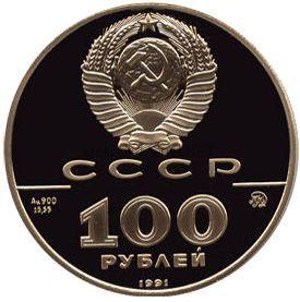 100 рублей 1991 год 500-летие единого Русского государства