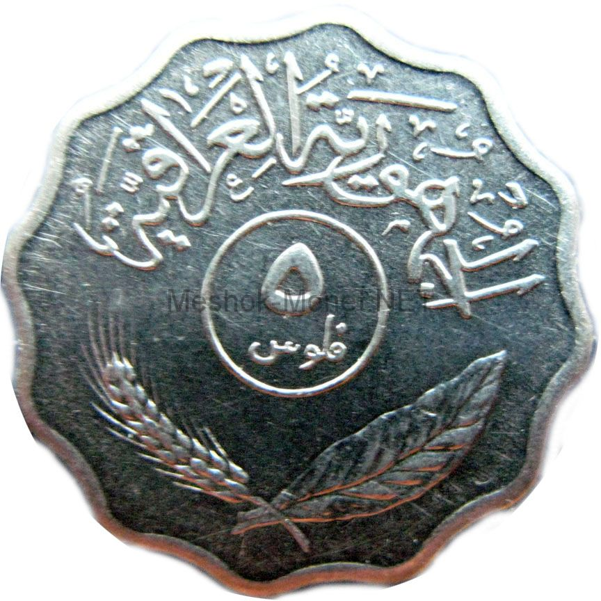 Ирак 5 филс 1981 г. ФАО