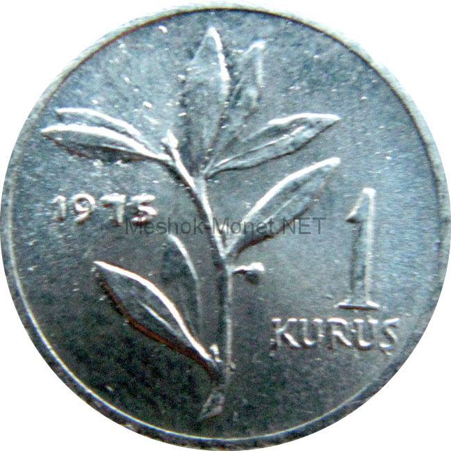 Турция 1 куруш 1975 г.