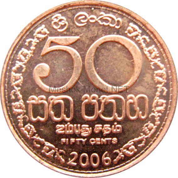 Шри-Ланка 50 центов 2006 г.