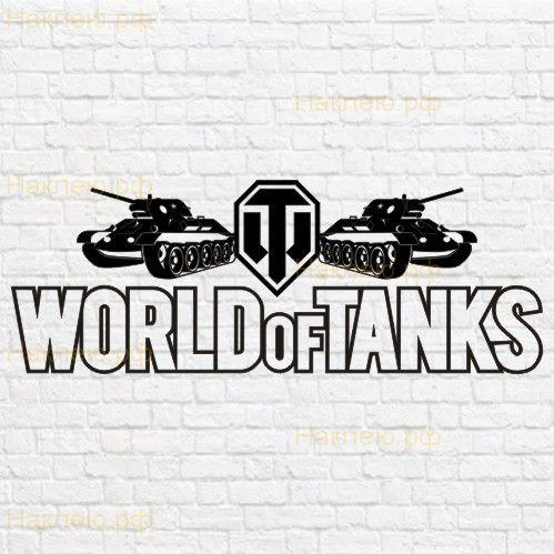 World of tanks 2 макет в векторе