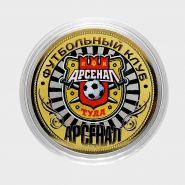 ФК АРСЕНАЛ, 10 рублей, цветная эмаль + гравировка