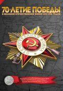 АКЦИЯ!!! Набор 18 монет 70 ЛЕТ ПОБЕДЫ в ВОВ 1941-1945гг в капсульном альбоме