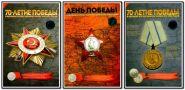 ТРИЛОГИЯ. Набор 40 монет 70 ЛЕТ ПОБЕДЫ в ВОВ 1941-1945гг в 3х капсульном альбомах!