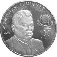 50 тенге 100 лет Ташенову. UNC