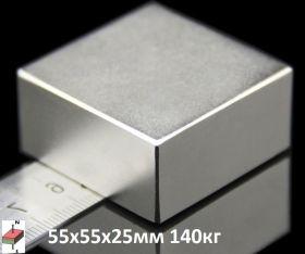 Магнит неодимовый 55х55х25 мм. 140кг.