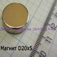 Магнит неодимовый 20х10мм