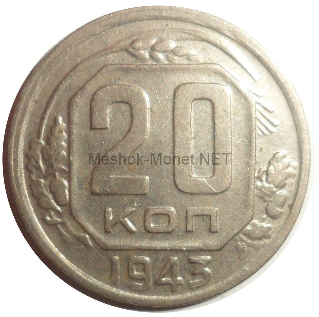 20 копеек 1943 года # 1
