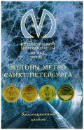 Альбом-планшет картонный для Жетонов Питерского Метрополитена на 90 жетонов