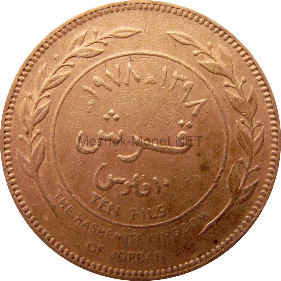 Иордания 10 филс 1978 г.