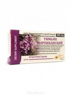 Тимьян марокканский Arabian Secrets (Арабиан сикретс) в капсулах (30 капсул по 500 мг)