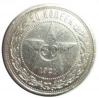 50 копеек 1921 года АГ # 3