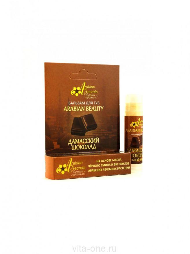 Бальзам-помада для губ Дамасский шоколад Arabian Secrets (Арабиан Сикретс) 5 г