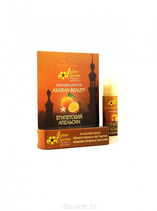 Бальзам-помада для губ Египетский апельсин Arabian Secrets (Арабиан Сикретс) 5 г