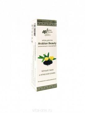 Крем для рук Черный тмин и арабская олива Arabian Secrets (Арабиан Сиктретс) 75 мл