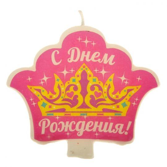 Свеча Корона С Днём Рождения
