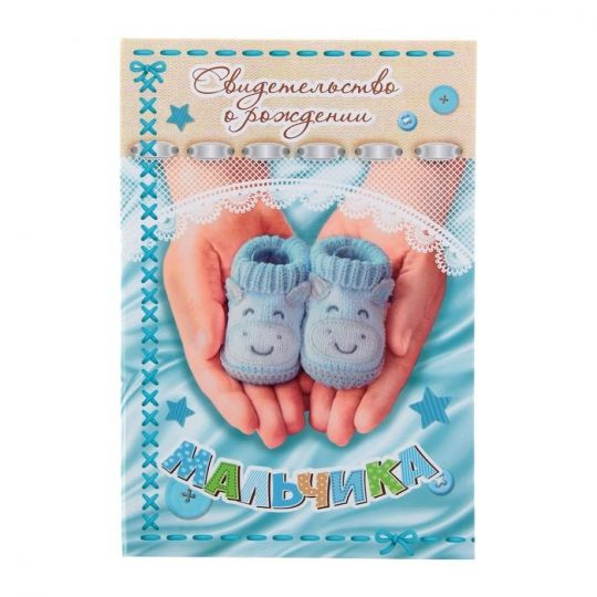 Папка для свидетельства о рождении для мальчика