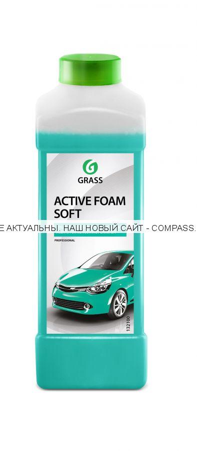 """Бесконтактный автошампунь """"Active Foam Soft""""  GRASS"""