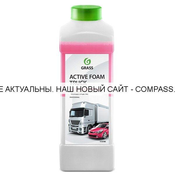 "Активная пена ""Active Foam Truck"" GRASS"