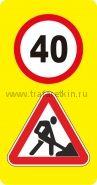 Щит с изображением 2х знаков