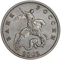 5 копеек 2002 года без знака монетного двора