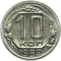 10 копеек 1952 года