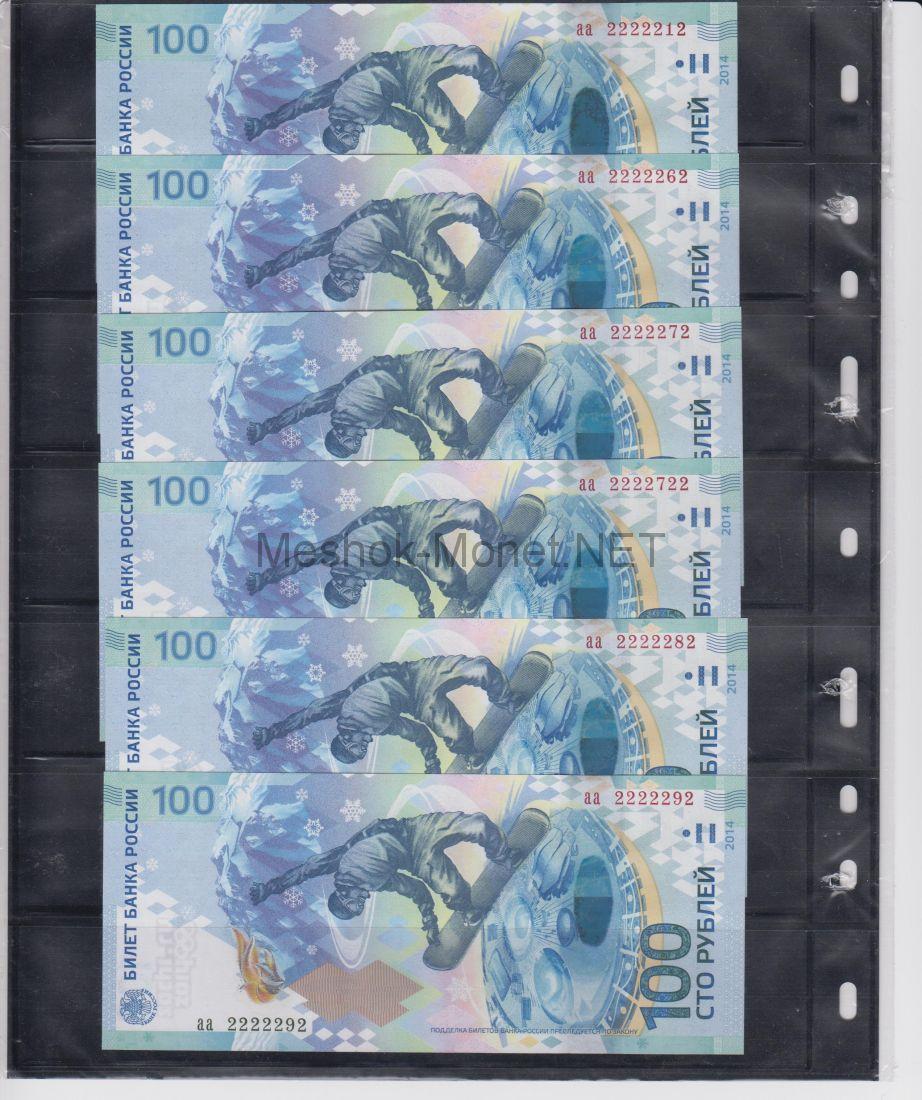 Подборка банкнот 100 рублей Сочи 2014 с красивыми номерами 6 штук