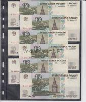 Подборка банкнот 10 рублей с красивыми одинаковыми номерами и разными сериями 7 штук