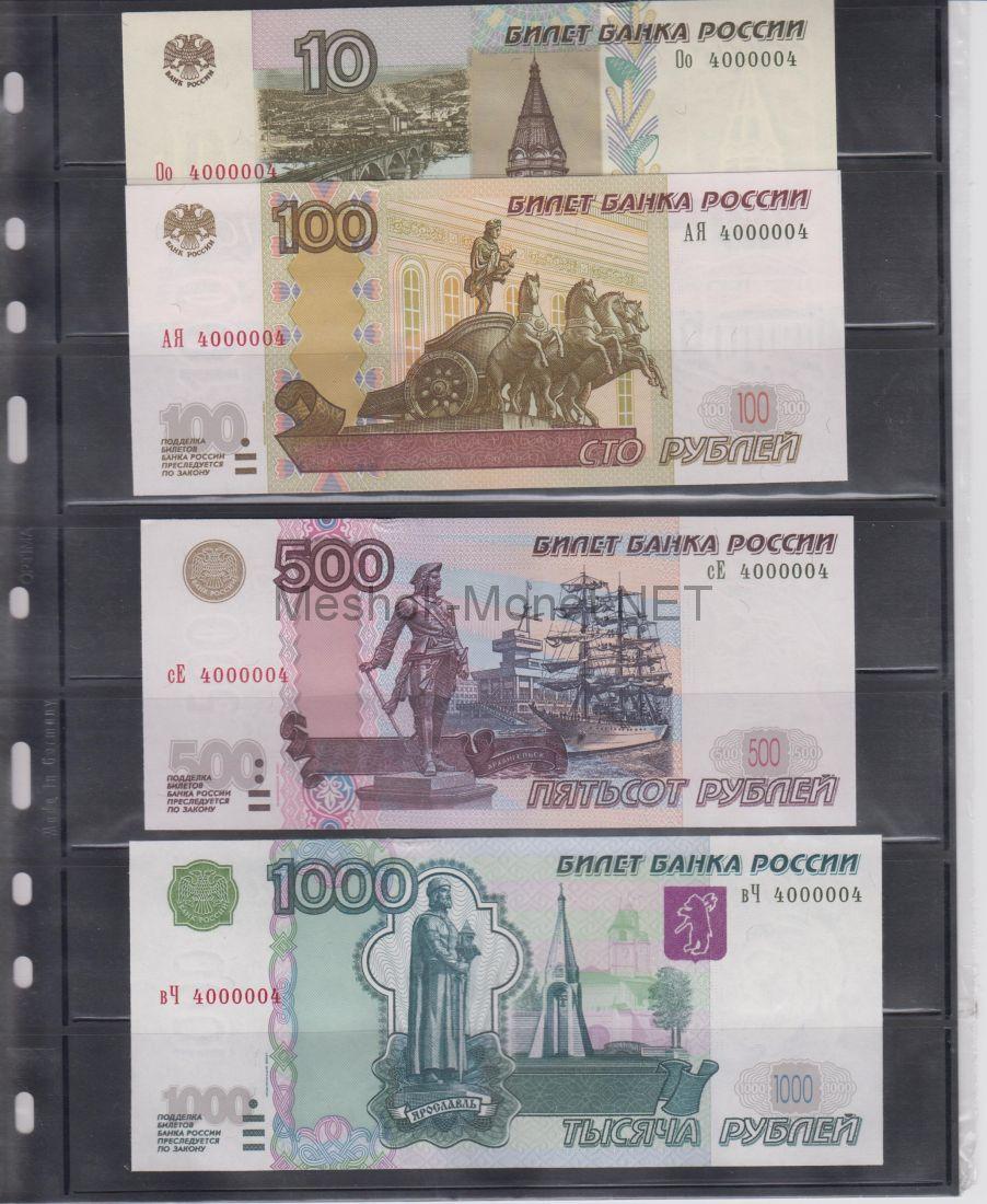 Подборка банкнот 10, 100, 500, 1000 рублей с красивыми одинаковыми номерами и разными сериями 4 штуки. Радар