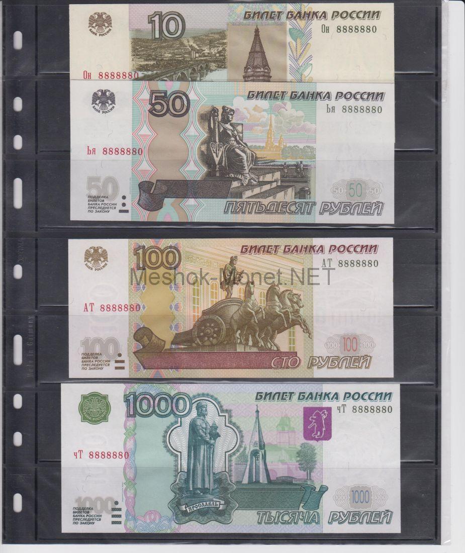 Подборка банкнот 10, 50, 100, 1000 рублей с красивыми одинаковыми номерами и разными сериями 4 штуки.