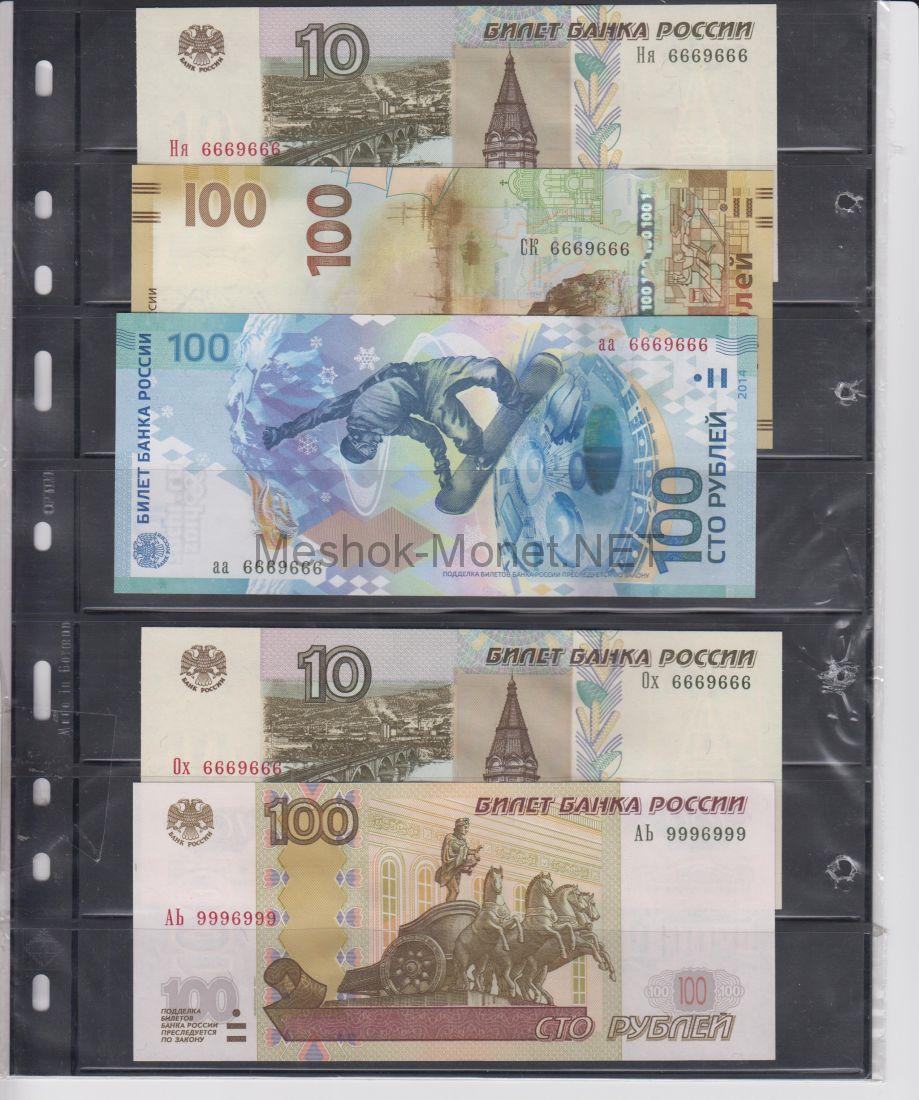 Подборка банкнот 10 и 100 рублей с красивыми номерами 5 штук. Радар