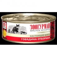 Зоогурман Мясное ассорти для кошек Говядина отборная (конс. 100 г)
