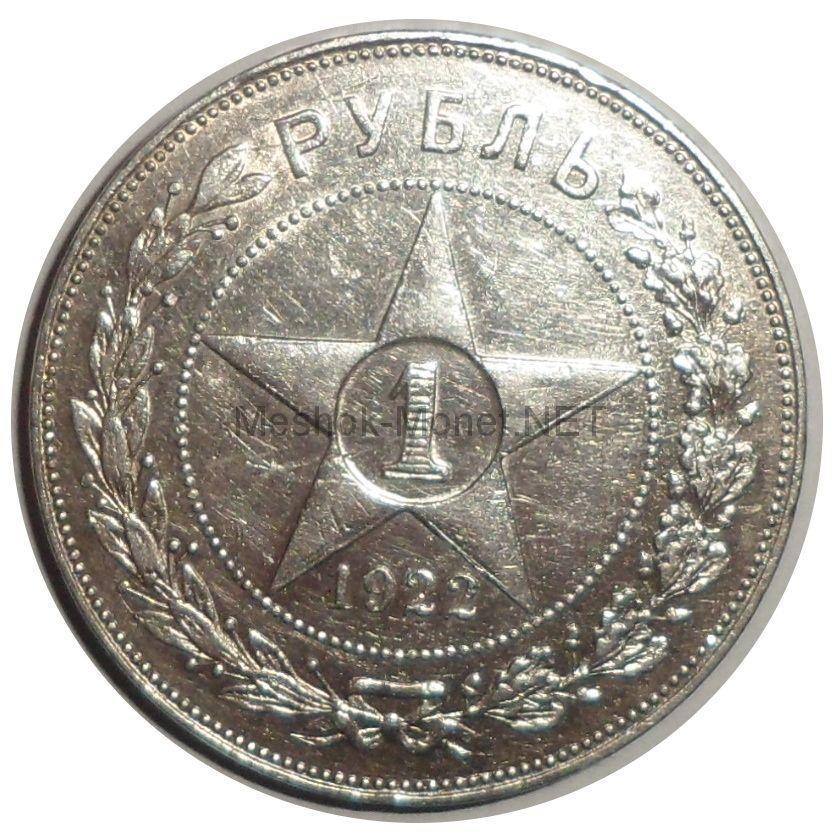 1 рубль 1922 года АГ # 1
