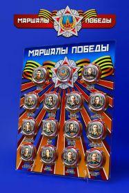 """25 РУБЛЕЙ 2013 ГОДА, НАБОР """"МАРШАЛЫ ПОБЕДЫ"""" В ПЛАНШЕТЕ"""