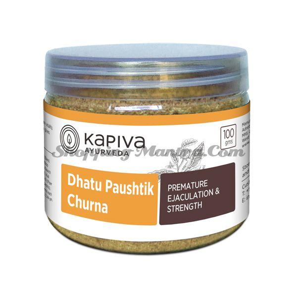 Дхатупауштик Чурна Капива Аюрведа для мужчин | Kapiva Ayurveda Dhatupaushtik Churna