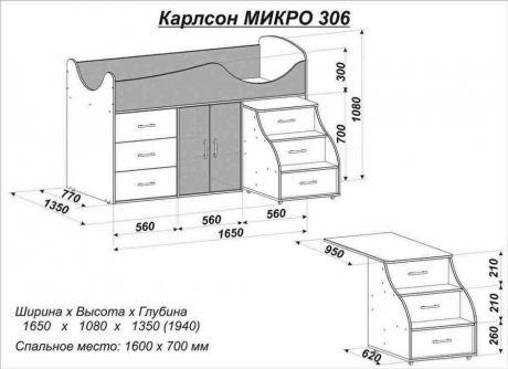 Кровать-чердак Карлсон МИКРО-306