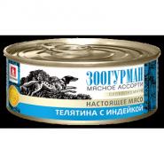 Зоогурман Мясное ассорти для собак телятина с индейкой (100 г)