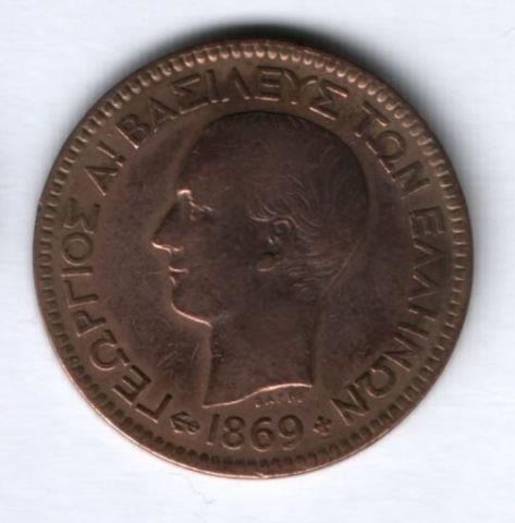 10 лепт 1869 г. Греция