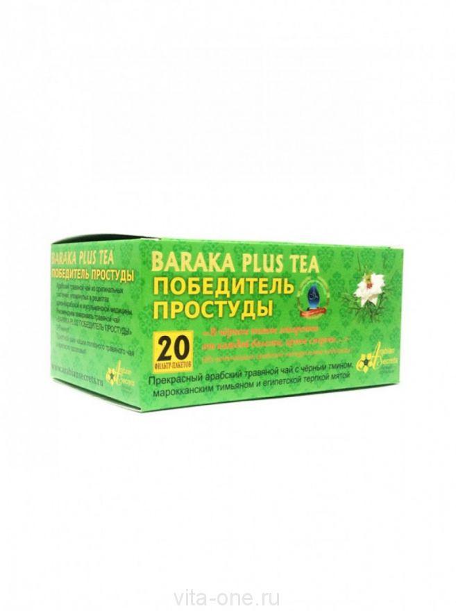 Травяной чай победитель простуды Arabian Secrets (Арабиан сикретс) (20 фильтр-пакетов)