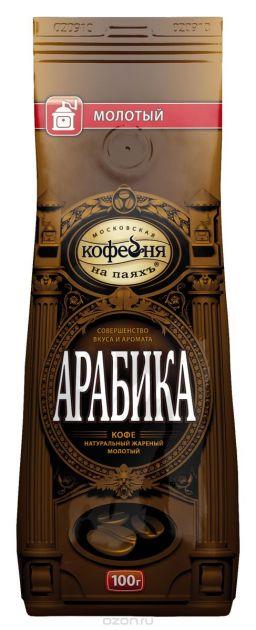 Кофе Арабика молотый пакет 100г