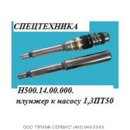 Плунжер насоса 1.3ПТ-50
