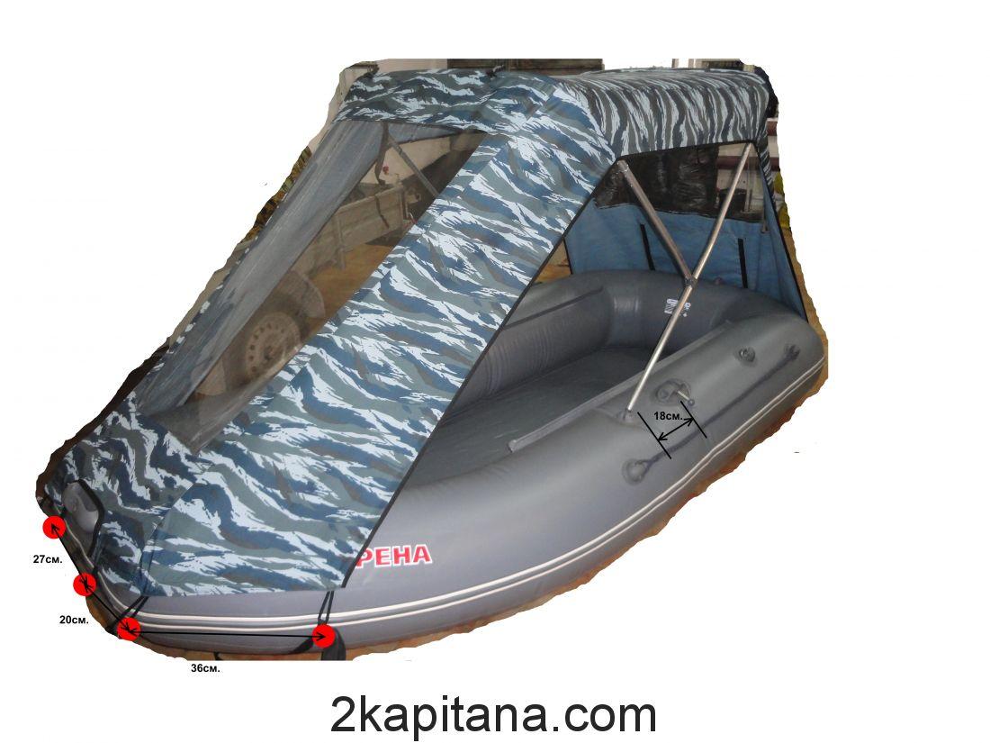 Тент  для лодок ПВХ Ходовой Мурена 3