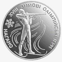Биатлон  Нагано ХVIII зимние Олимпийские игры 10 гривен Украина 1998